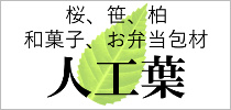 桜・笹・柏 人工葉の専門ページ